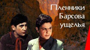 ПЛЕННИКИ БАРСОВА УЩЕЛЬЯ Русский Кино, Приключения, 1956