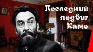 ПОСЛЕДНИЙ ПОДВИГ КАМО Русский Кино, Приключения 1973