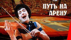 ПУТЬ НА АРЕНУ Русский Кино, Комедия, 1963