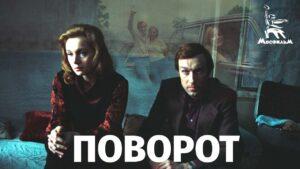 Поворот Русский Кино, Реж Вадим Абдрашитов, Психологическая драма, 1978