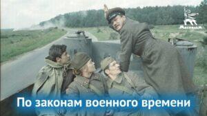По законам военного времени Русский Кино, Военный, Реж Игорь Слабневич, 1982