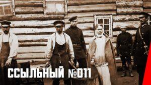 ССЫЛЬНЫЙ №011 Русский Кино, 1978